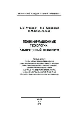 Курлович Д.М. (и др.) Геоинформационные технологии. Лабораторный практикум