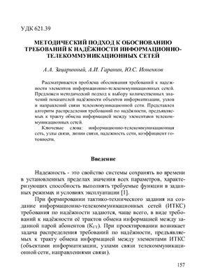 Системы и средства информатики 2010 №20. Часть 3