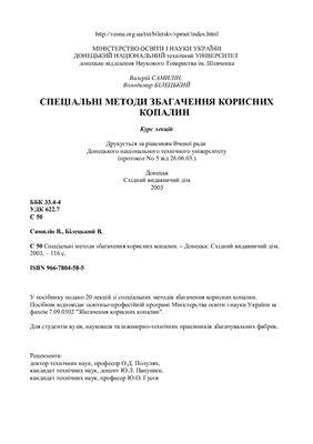 Самылин В., Билецкий В. Специальные методы обогащения полезных ископаемых (на укр.яз)