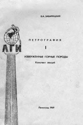 Заварицкий В.А. Петрография. Часть 1. Изверженные горные породы