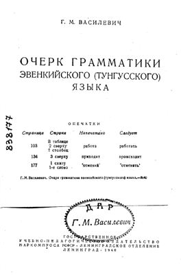 Василевич Г.М. Очерк грамматики эвенкийского (тунгусского) языка