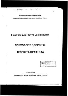 Галецька І., Сосновський Т. Психологія здоров'я: теорія та практика