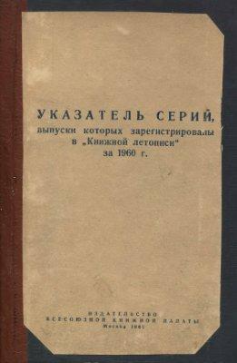 Указатель серий, выпуски которых зарегистрированы в Книжной летописи за 1960 год