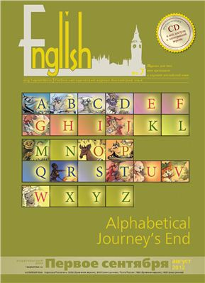 English Первое сентября 2012 №07