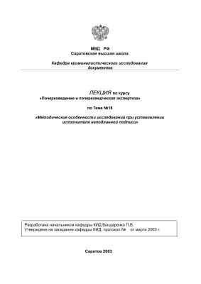 Бондаренко П.В. Методические особенности исследований при установлении исполнителя неподлинной подписи