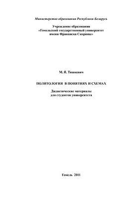 Тишкевич М.Я. Политология в понятиях и схемах