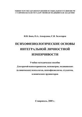 Боев И.В., Ахвердова О.А. Психофизиологические основы интегральной личностной изменчивости