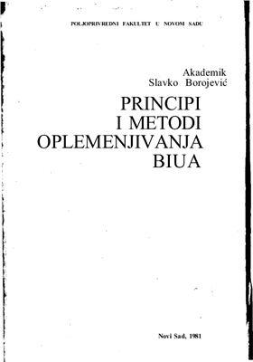 Бороевич С. Принципы и методы селекции растений