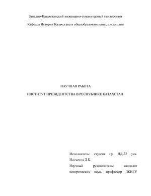 Институт президентства в Республике Казахстан
