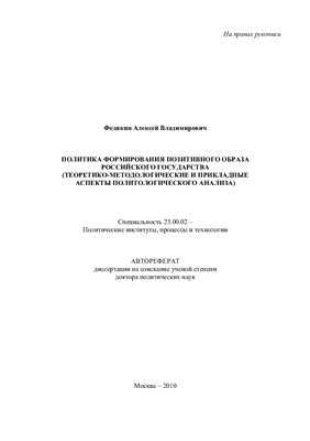 Федякин А.В. Политика формирования позитивного образа Российского государства