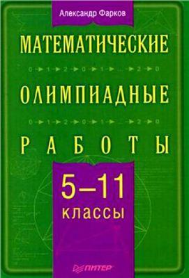 Фарков А.В. Математические олимпиадные работы. 5-11 классы