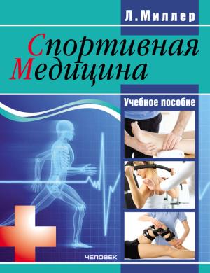 Миллер Людмила. Спортивная медицина