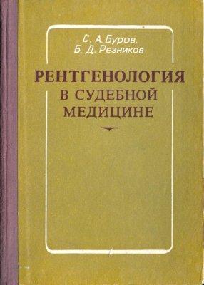 Буров С.А., Резников Б.Д. Рентгенология в судебной медицине