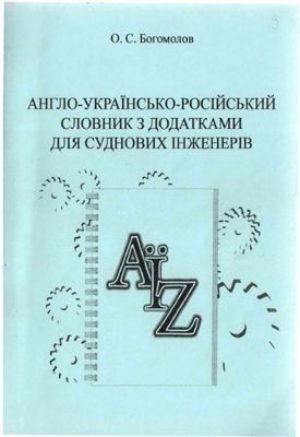 Богомолов О.С. Англо-українсько-російський словник з додатками для суднових інженерів
