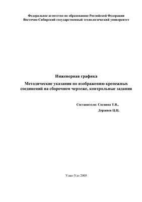Соснина Т.В., Доржиев Ц.Ц. Методические указания по изображению крепежных соединений на сборочном чертеже. Контрольные задания