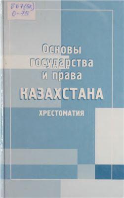 Сапаргалиев Г. Основы государства и права Казахстана. Хрестоматия