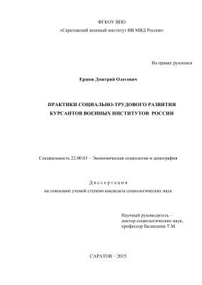Ершов Д.О. Практики социально-трудового развития курсантов военных институтов России