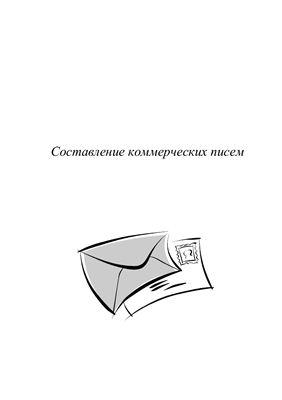 Пять шагов по правильному составлению коммерческих писем