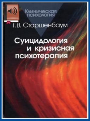 Старшенбаум Г.В. Суицидология и кризисная психотерапия. Часть 3
