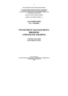 Набирухина А.В., Алешко И.А. Investment Management: Brokers And Online Trading