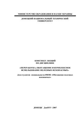 Самылин В.Н. Конспект лекций по дисциплине Переработка, обогащение и комплексное использование полезных ископаемых