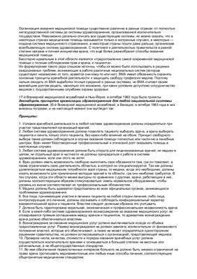 Реферат - Организация здравоохранения