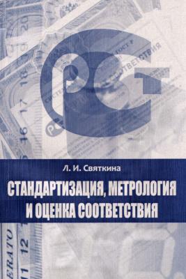Святкина Л.И. Стандартизация, метрология и оценка соответствия