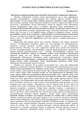 Урынбаев С.Х. О работе мозга в общем виде и о последствиях