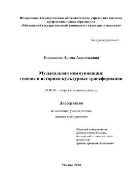 Корсакова И.А. Музыкальная коммуникация: генезис и историко-культурные трансформации