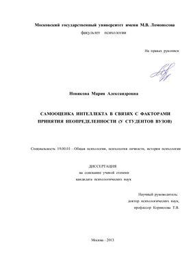 Новикова М.А. Самооценка интеллекта в связях с факторами принятия неопределенности (у студентов вузов)