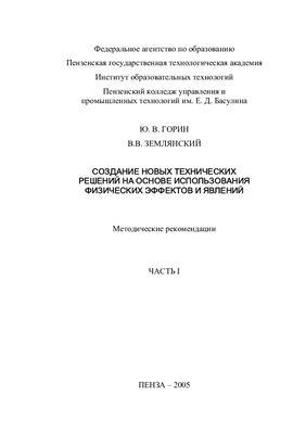 Горин Ю.В., Землянский В.В. Создание новых технических решений на основе использования физических эффектов и явлений