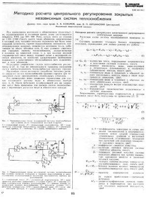 Методика расчета элеватора транспортер ко 713