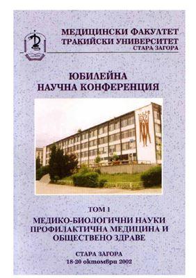 Толекова А., Янков К. Системен анализ на плазмената ренинова активност в условията на фармакологична и физиологична стимулация