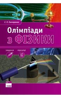 Гончаренко С.У. Олімпіади з фізики. Завдання. Відповіді