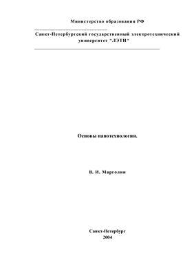 Марголин В.И. Основы нанотехнологии