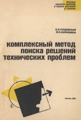 Голдовский Б.И., Вайнерман М.И. Комплексный метод поиска решений технических проблем