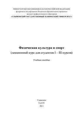 Буянов В.Н. Физическая культура и спорт