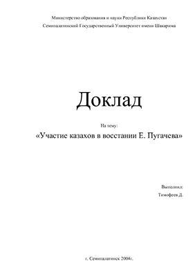 Доклад - Участие казахов в восстании Е. Пугачева