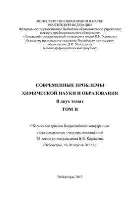 Сборник материалов Всероссийской конференции Современные проблемы химической науки и образования. Том 2