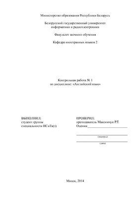 Контрольная работа по английскому языку БГУИР