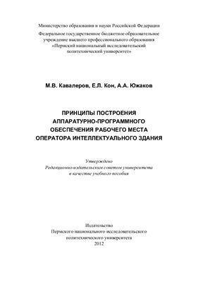 Кавалеров М.В. Принципы построения аппаратурно-программного обеспечения рабочего места оператора интеллектуального здания