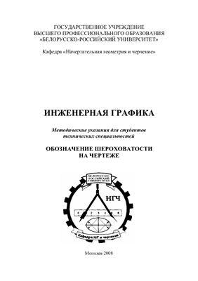 Гобралев Н.Н., Ильюшина Е.В. Инженерная графика