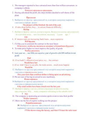 Ответы на тест мэси английский язык