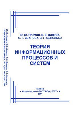 Громов Ю.Ю. и др. Теория информационных процессов и систем