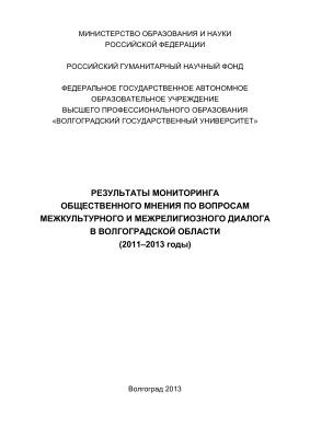 Беликова Е.О., Нестерова А.Г. Результаты мониторинга общественного мнения по вопросам межкультурного и межрелигиозного диалога в Волгоградской области (2011-2013 годы)