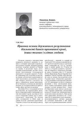 Дешко Л. Правова основа державного регулювання діяльності банків пуповинної крові, інших тканин і клітин людини