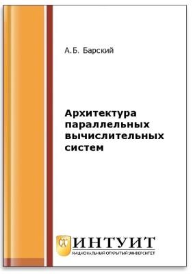 Барский А.Б. Архитектура параллельных вычислительных систем