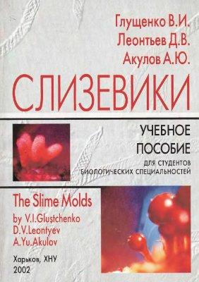 Глущенко В.И., Леонтьев Д.В., Акулов А.Ю. Слизевики
