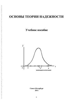 Кокушин Н.Н. Основы теории надежности