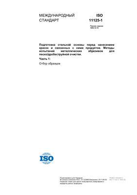 ISO 11125-1: 1993 (E). Подготовка стальной основы перед нанесением красок и связанных с ними продуктов. Методы испытаний металлических абразивов для песко/дробеструйной очистки. Часть 1: отбор образцов